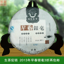 Special chang early spring silver cloud bread every day Yunnan pu-erh tea tea specials 3 fold the package mail promotions