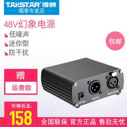 得胜TPM-1 幻象电源 录音麦克风电容话筒48V供电器网络K歌设备