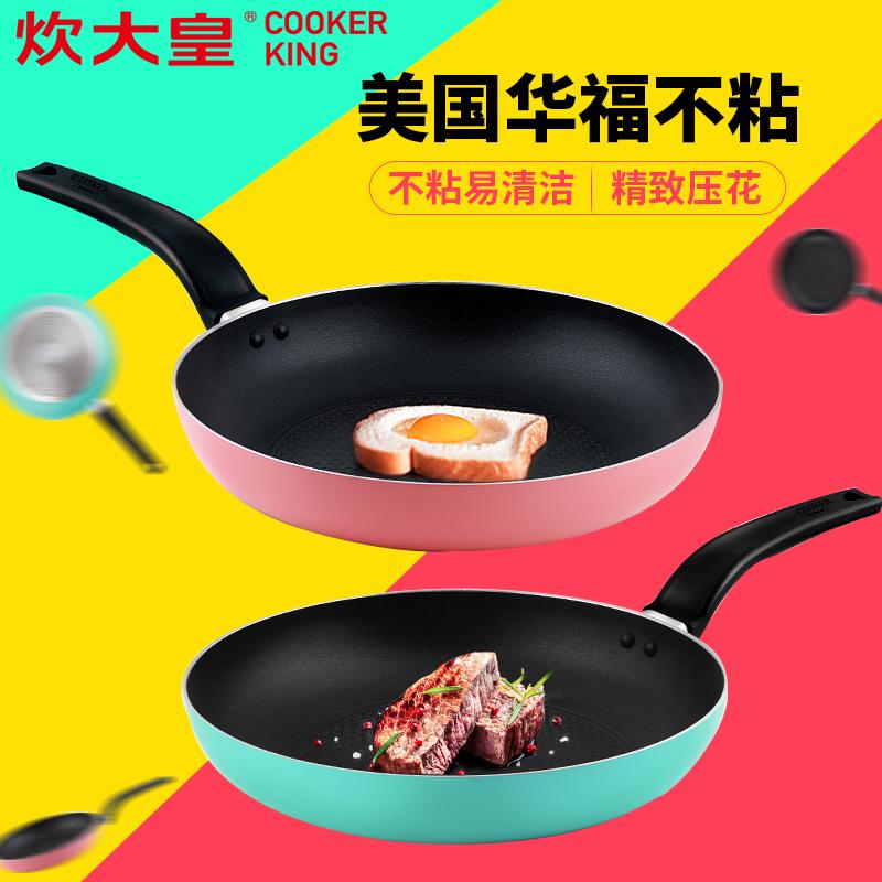 炊大皇平底锅26CM不粘锅煎锅无烟健康牛排煎锅煎蛋锅压花煎盘