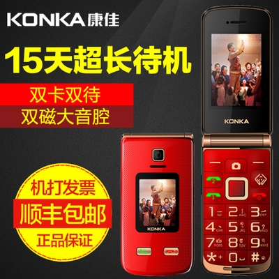 Konka / Konka X6 dual flip loud characters old machine dual card dual standby mobile phone for the elderly elderly authentic