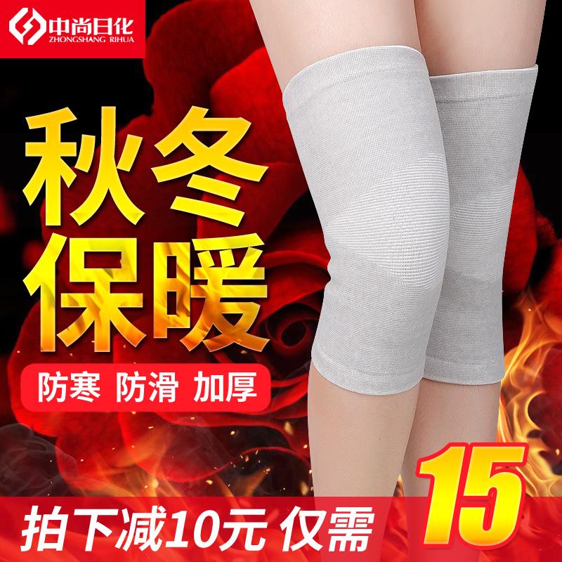 中尚冬季羊毛护膝透气保暖老寒腿男女士加厚骑车防风羊毛加长护膝