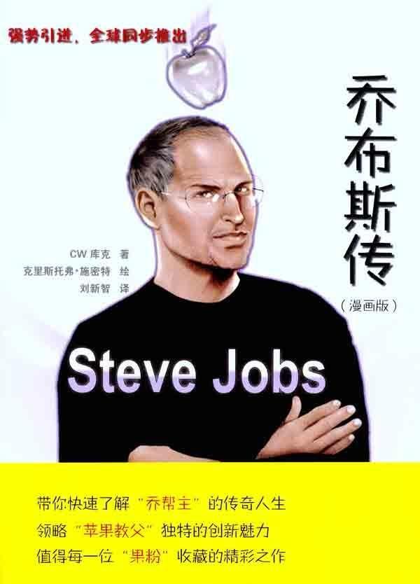 乔布斯传(漫画版) 畅销书籍 正版 书