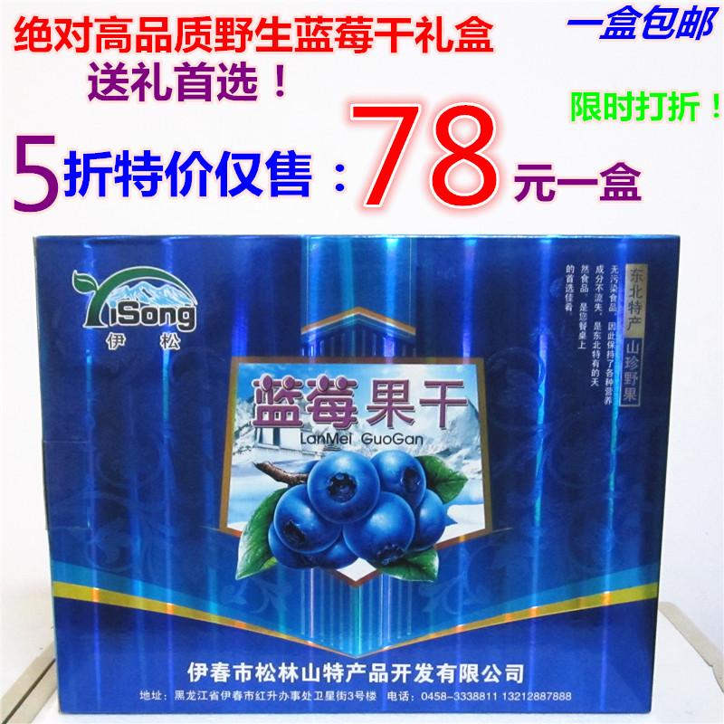 东北特产天然纯野生蓝莓干大兴安岭零食果干无糖无添加礼盒包邮