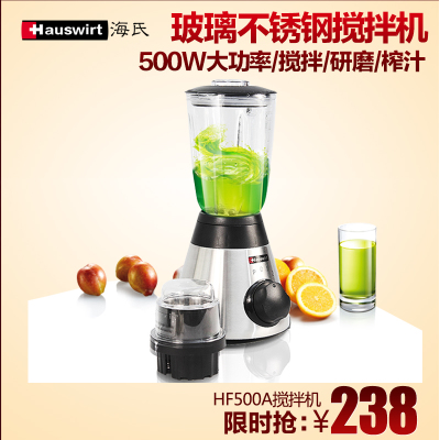 Hay Hauswirt HB500A broken juicer mixer grinder multifunction home cooking machine