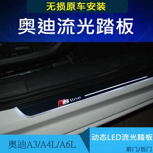 奥迪A3 A4L A6L LED流光动态迎宾踏板灯门槛条 奥迪流光踏板
