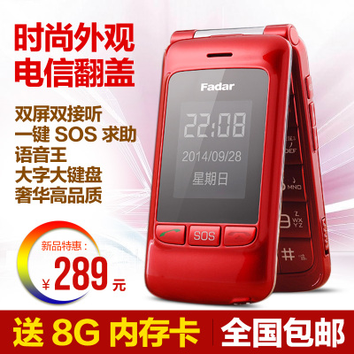 Fadar / Feng Octopus C6 Tianyi Telecom CDMA clamshell phone dual large font loud elderly elderly machine
