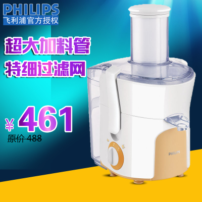 Philips / Philips HR1853 Juicer 550W unique filter pores 2 speed adjustment