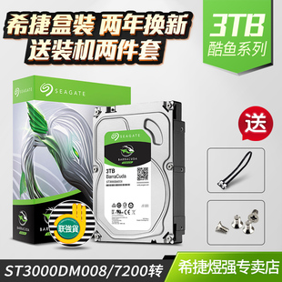 seagate / seagate st3000dm008 new cool fish 3tb desktop mechanical hard drive 3t can be monitored