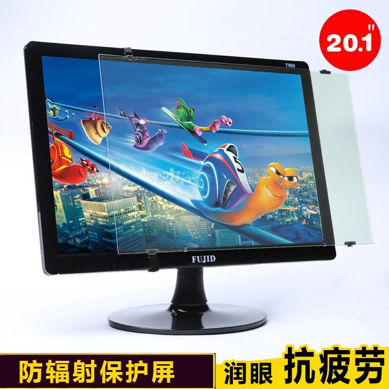 电脑防辐射保护屏 20.1寸宽屏 液晶显示器防辐射屏罩防护屏幕视保