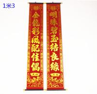 1.3米1米6 1米8婚庆结婚绒布对联喜字中堂植绒烫金挂联带挂轴