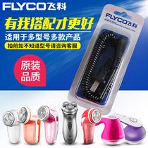 飞科剃须刀充电线原装弹簧电源线剃毛机充电器线FR5210FS719FS330