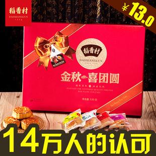 稻香村喜团圆中秋节月饼礼盒装530g 蛋黄莲蓉多口味五仁团购礼品