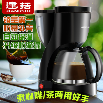 JKA-X02-1 include built espresso machine household automatic coffee maker American Commercial Tea Machine