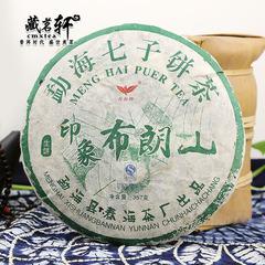 云南勐海普洱七子饼茶 2007年 春海牌 印象布朗山大树茶 橡筋生茶