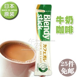 [25件包邮]日本咖啡进口AGF blendy stick速溶牛奶拿铁咖啡KO雀巢