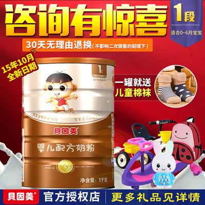正品3 贝因美奶粉1段冠军宝贝新生婴儿配方牛奶粉一段1000g克罐装