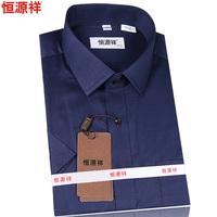 恒源祥纯棉短袖衬衫男士夏季新款免烫纯色商务正装藏蓝色休闲衬衣