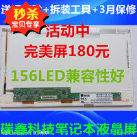 LP156WH2 TLA1 LTN156AT02 B156XW02  B156XTN02.2 显示屏_250x250.jpg