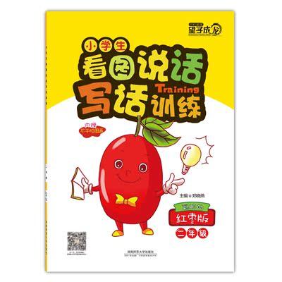 小学一�K�{�_正版现货二年级(红枣版)-小学生看图说话写话训练写作畅销书籍
