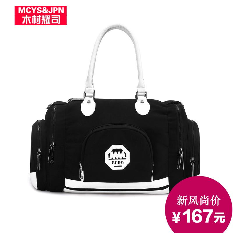 木村耀司2015新款韩版潮旅行包手提包单肩包拎包运动包健身包男女