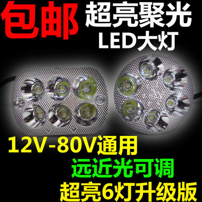 Free shipping 30W distance light electric motorcycle led lights super bright spotlights electric car headlights led headlights Built