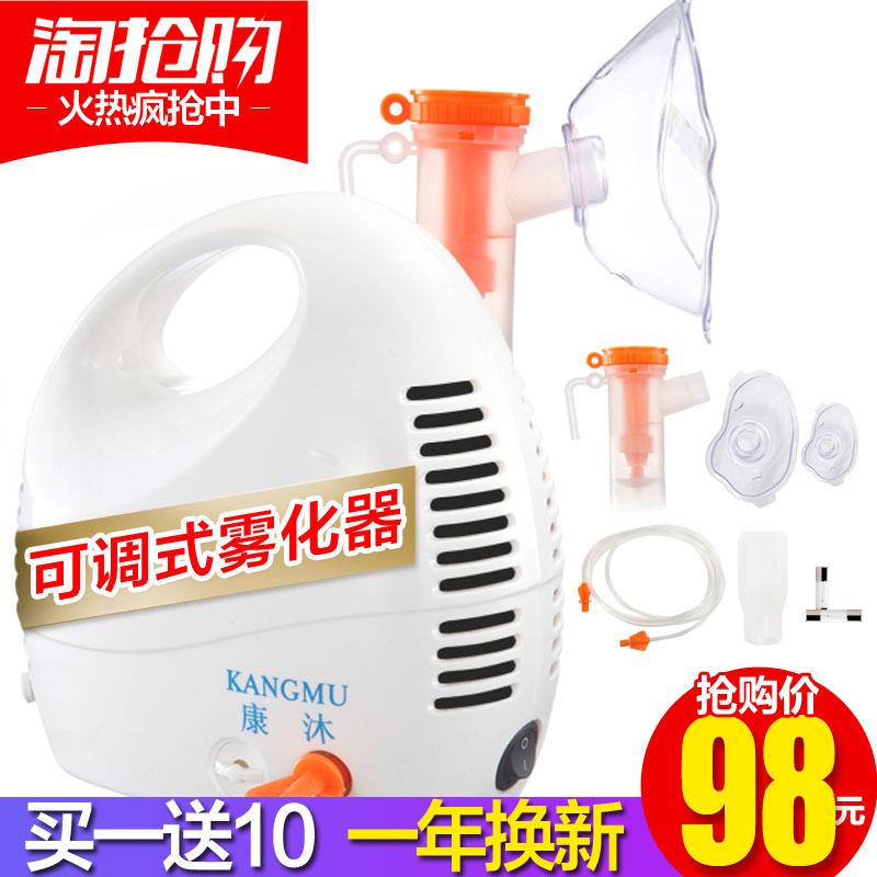康沐空气压缩式雾化机儿童医用 家用便携化痰成人 可调吸入雾化器