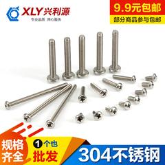 304不锈钢螺丝盘头十字螺钉圆头螺栓M2螺丝M2 螺母弹垫片