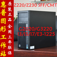 HP惠普工作站Z230 Z240SFF Tower G4400 E3-1225V5 I3 I5 I7图形