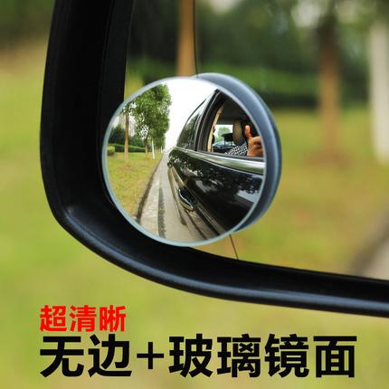 超清无边360调节小圆镜盲点镜 倒车小圆镜广角镜汽车后视镜辅助镜