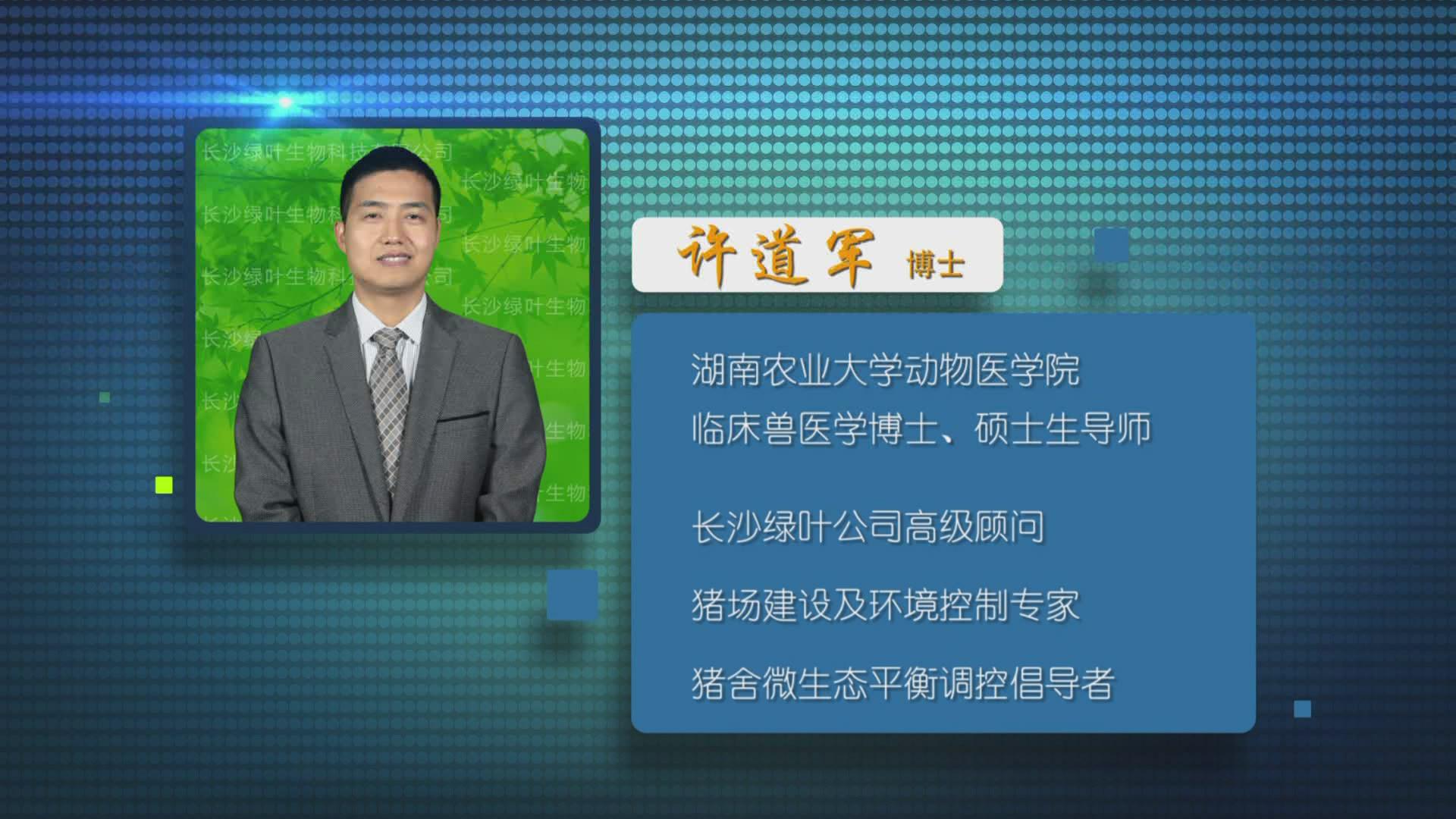 视频:猪场空气质量控制技术(许道军)