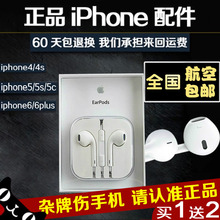 苹果iPhone6耳机原装正品5S 6plus 4s ipad air2 mini3入耳式耳机