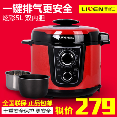 Lee Jen DYG-50C, pressure cookers double gall 5L electric cooker mechanical version stepless regulator genuine special