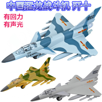 CAIPO Jian Shi 1006 fighter aircraft back to power + sound and light alloy model toys