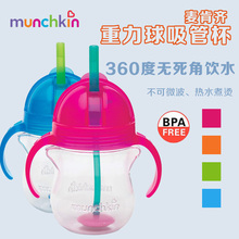 The MUNCHKIN Mackenzie gravity ball no dead Angle of 360 degrees sippy cups Baby flip cup no BPA