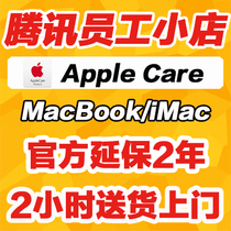 Apple Care 延保计划 官方延保 iMac MacBook Air Pro 11/12/13