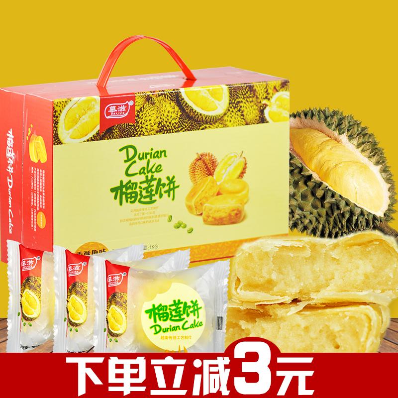 慕滋榴莲饼酥一整箱礼盒装1000g 越南口味30%果肉休闲糕点食品