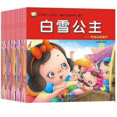儿童绘本婴儿童故事书3-6周岁宝宝睡前故事书 0-3岁婴幼儿园儿童书籍1-2-3岁经典安徒生格林童话白雪公主三只小猪早教启蒙益智图书