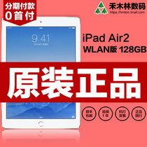 Apple/苹果 iPad Air 2 WLAN 128GB Air2/ipad6代平板电脑