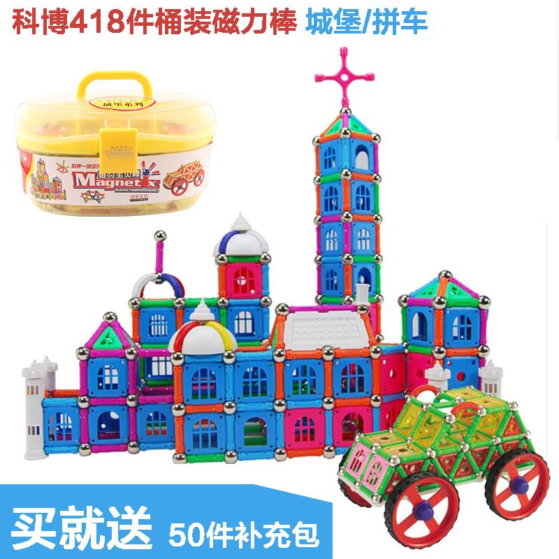 正品科博磁力棒玩具儿童早教益智玩具 女男孩DIY磁性积木418件