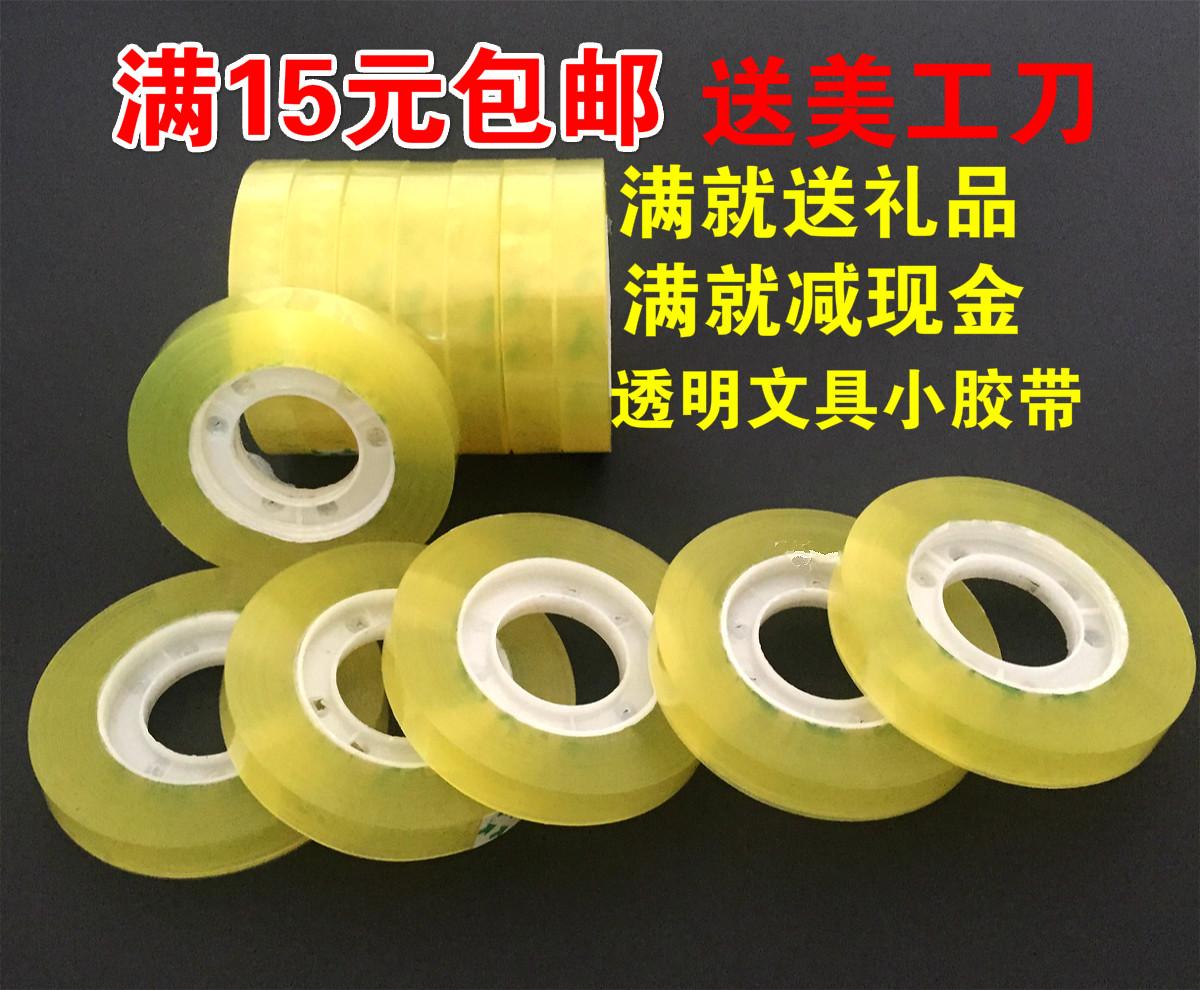 包邮文具小胶带小胶布透明小胶纸批发宽0.8-1.0-1.2-1.5-1.8-2.4