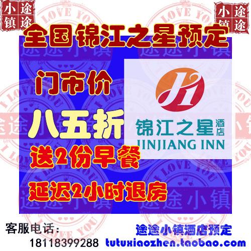 全国锦江之星酒店85折预定 会员卡 优惠券 送双早延迟2小时退房