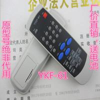 全新原品质超级装芯片熊猫电视机遥控器PANDA YKF-61现货