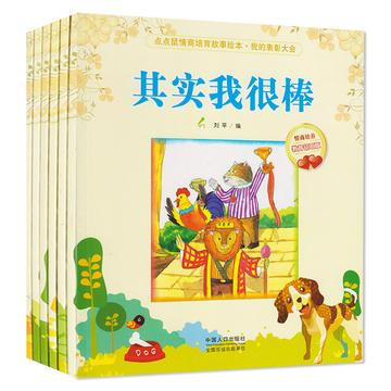 幼儿情绪管理绘本 6册
