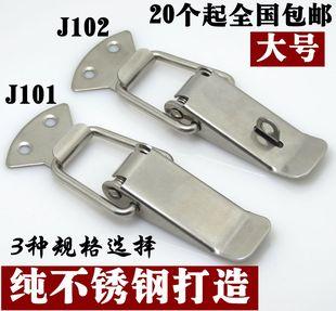 大号不锈钢箱扣 弹簧搭扣工具箱箱扣锁扣卡扣鸭嘴扣箱包配件