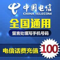 手机在线缴费100元查看商品详情下单【新】