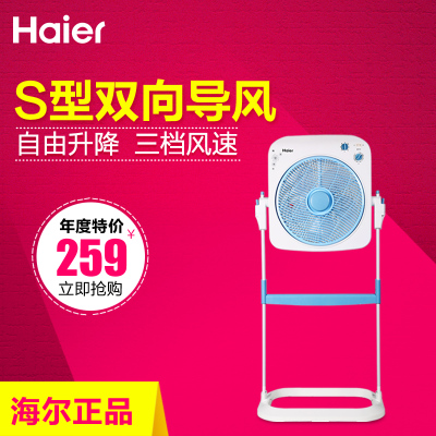 Haier / Haier KYS3001E home fans stand fan fan fan dormitories shipping