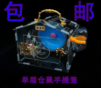 Acrylic hamster cage / hamster outside dished / portable cage / mini hamster cage / hamster cage holding cages