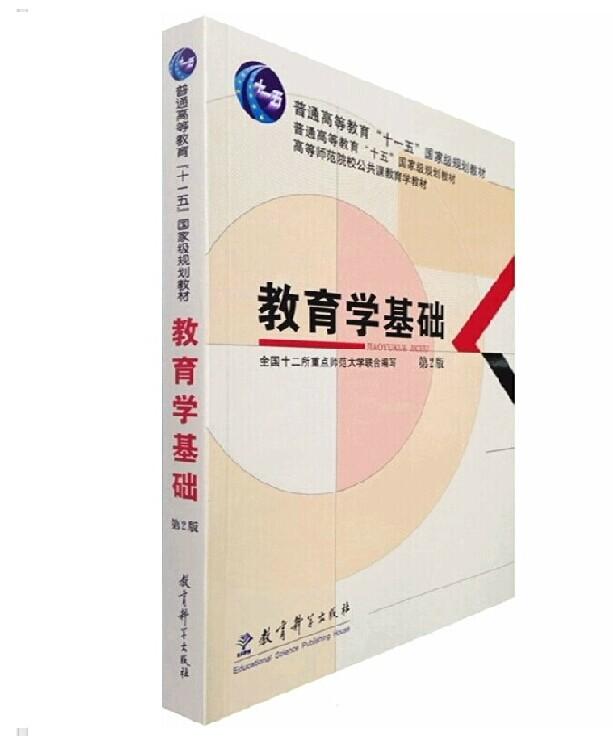 20,144 лицензирования экзамен учитель в провинции Сычуань места для класса b Специальный учебник педагогика, 2-е издание