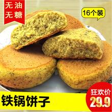 早餐无糖饼子烤饼玉米面粗粮馒头饼五谷杂粮窝窝头锅贴16个