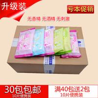 可爱多儿童成人通用湿巾婴儿湿纸巾纸加大水分10片装厂价直销